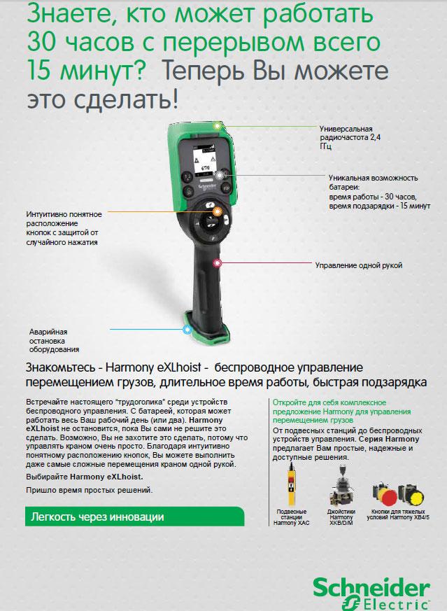 Системы радиоуправления перемещением грузов Harmony® eXLhoist