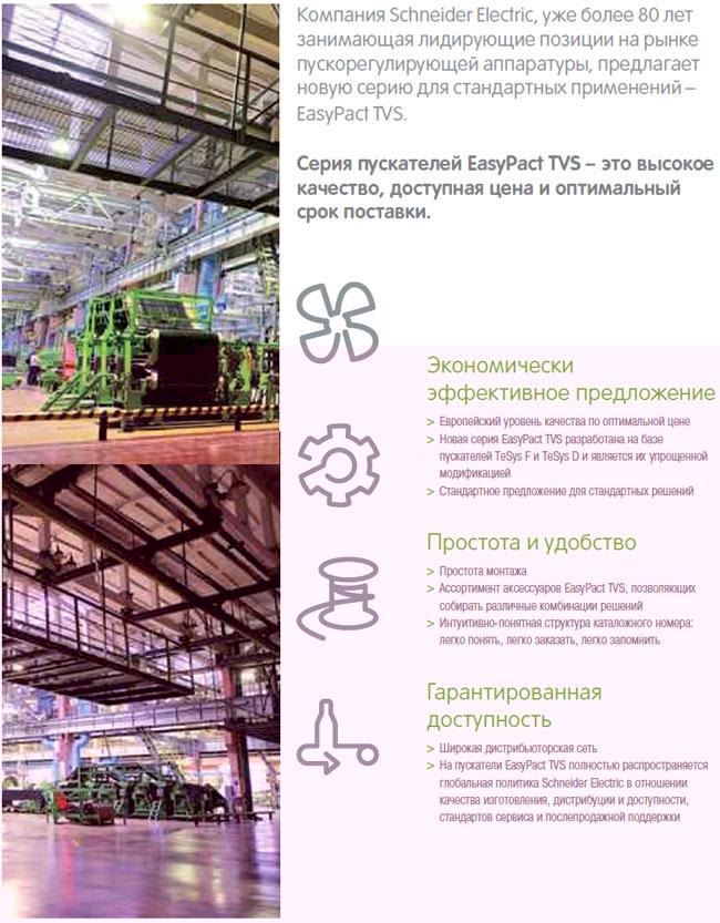 Пускатели электродвигателей, контакторы - общая информация