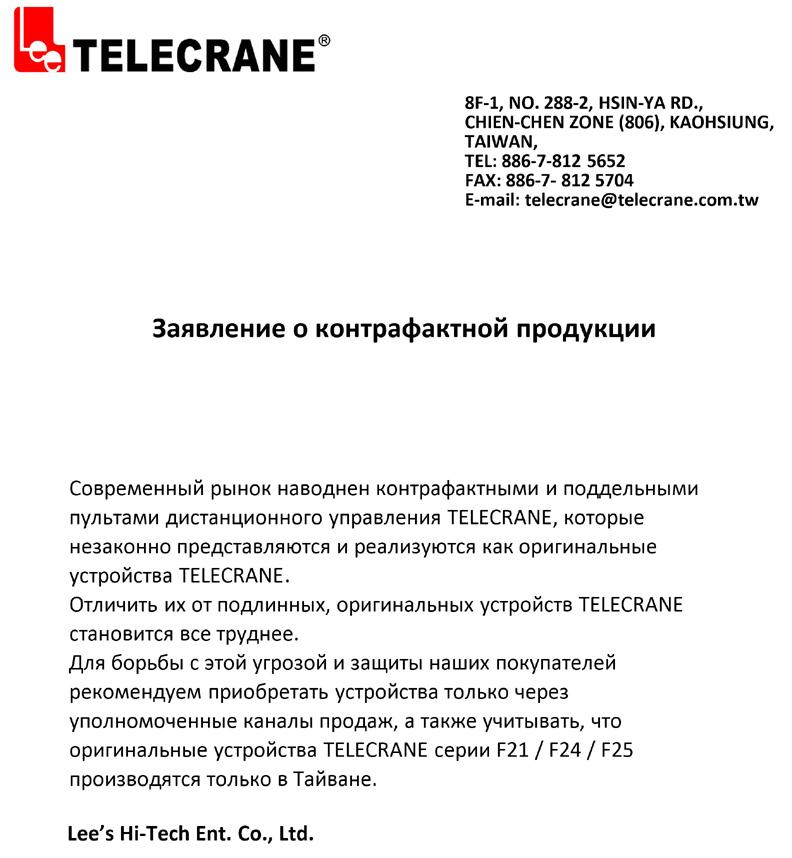 Заявление TELECRANE о контрафакте
